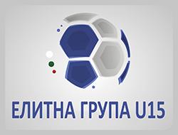Елитна група (U-15) 2015/16