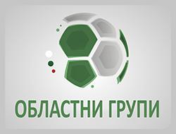 Областни футболни групи 2013/14