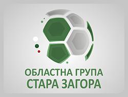 ОФГ Стара Загора 2016/17
