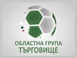 ОФГ Търговище 2012/13