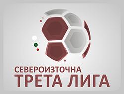 Severoiztochna Treta liga 2017/18