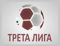 Трета лига 2016/17